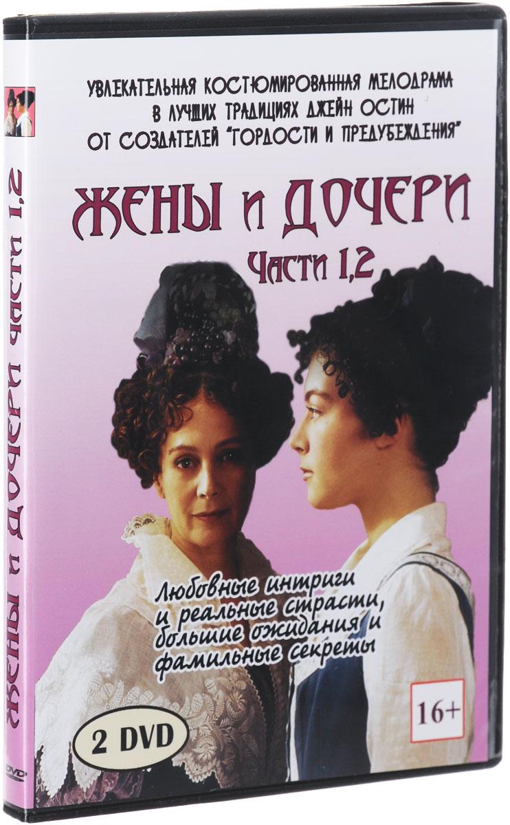 Жены и дочери. Части 1, 2 (2 DVD) блокада 2 dvd