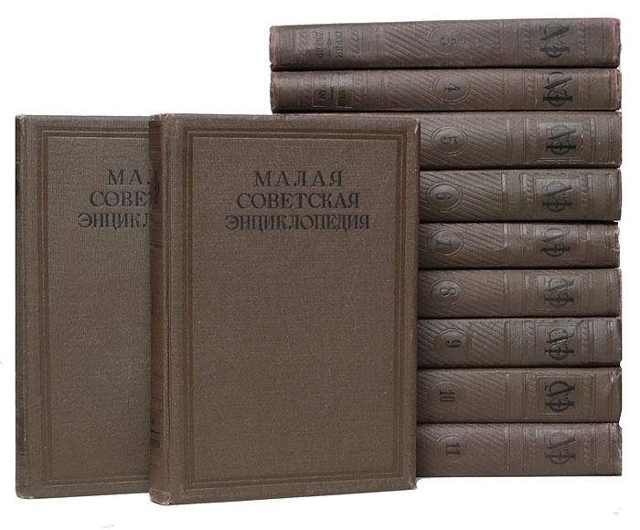Малая Советская Энциклопедия (комплект из 11 книг)