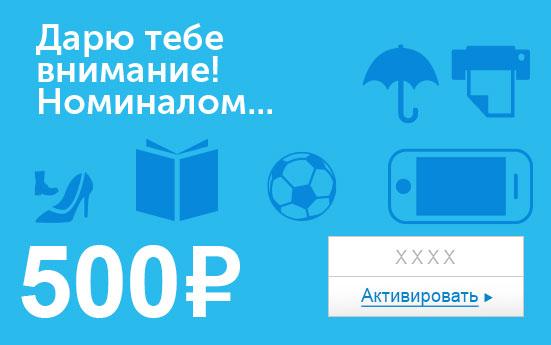 Электронный сертификат (500 руб.) Дарю тебе внимание номиналом…