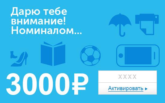 Электронный подарочный сертификат (3000 руб.) Дарю тебе внимание номиналом…