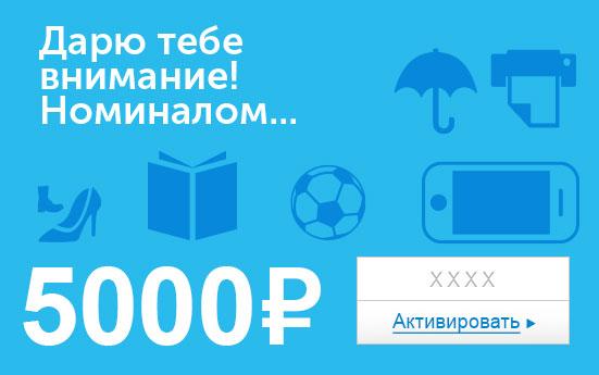Электронный сертификат (5000 руб.) Дарю тебе внимание номиналом…