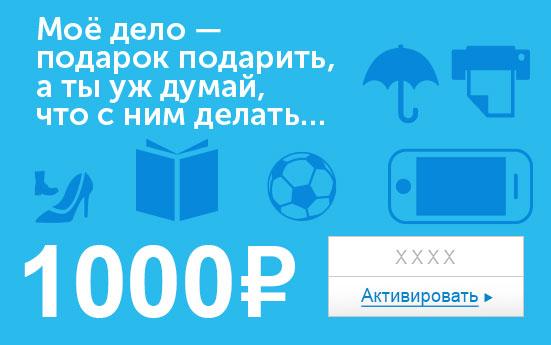 Электронный сертификат (1000 руб.) Мое дело подарок подарить - а ты уж думай, что с ним делать…