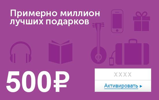 Электронный сертификат (500 руб.) Примерно миллион лучших подарков