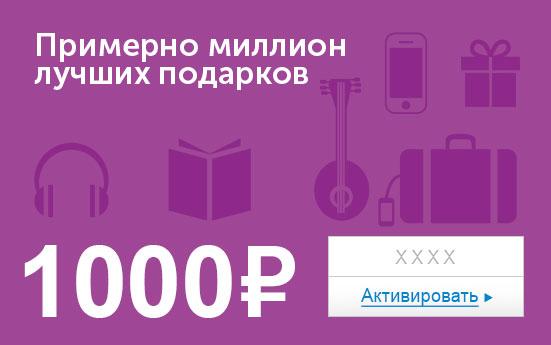 Электронный сертификат (1000 руб.)Примерно миллион лучших подарков