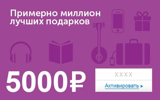 Электронный сертификат (5000 руб.) Примерно миллион лучших подарков