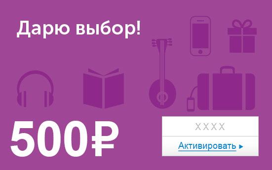 Электронный сертификат (500 руб.) Дарю выбор!