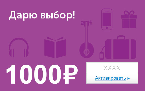 Электронный сертификат (1000 руб.) Дарю выбор!