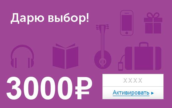 Электронный сертификат (3000 руб.) Дарю выбор!