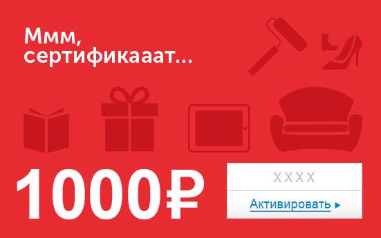 Электронный сертификат (1000 руб.) Ммм, сертификааат…