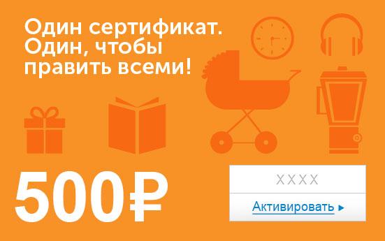 Электронный сертификат (500 руб.) Один сертификат. Один, чтобы править всеми!