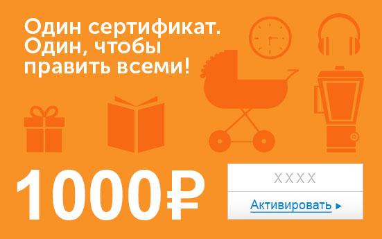 Электронный сертификат (1000 руб.) Один сертификат. Один, чтобы править всеми!