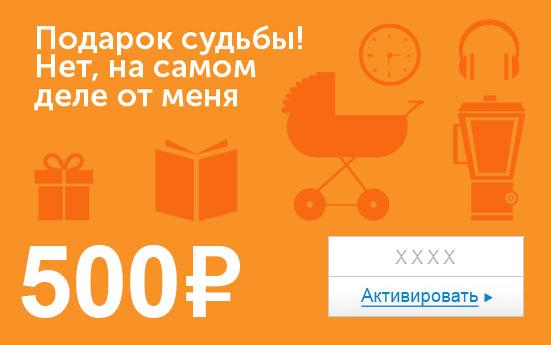 Электронный сертификат (500 руб.) Подарок судьбы. Нет, на самом деле от меня