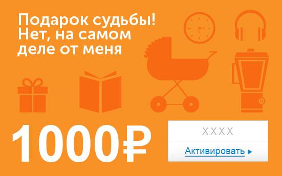 Электронный сертификат (1000 руб.) Подарок судьбы. Нет, на самом деле от меня