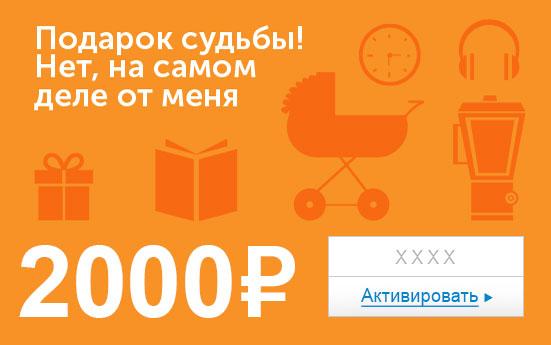 Электронный сертификат (2000 руб.) Подарок судьбы. Нет, на самом деле от меня