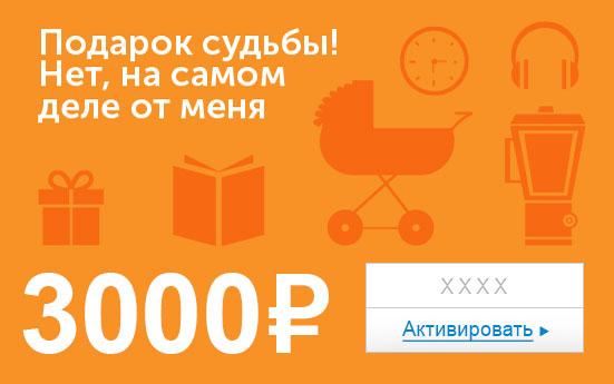 Электронный сертификат (3000 руб.) Подарок судьбы. Нет, на самом деле от меня