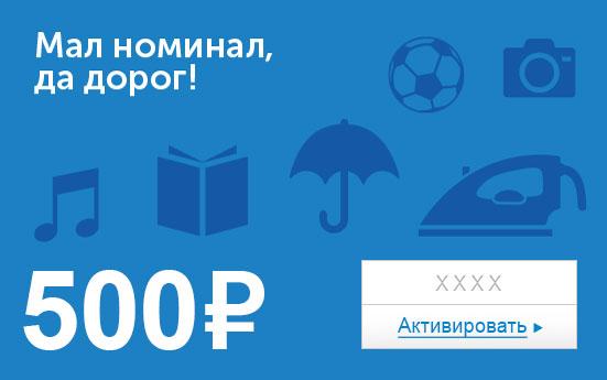 Электронный подарочный сертификат (500 руб.) Мал номинал, да дорог!