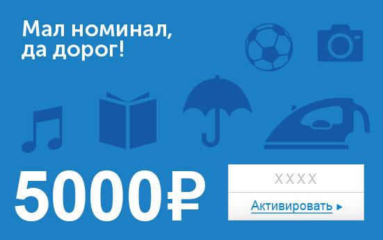 Электронный сертификат (5000 руб.) Мал номинал, да дорог!