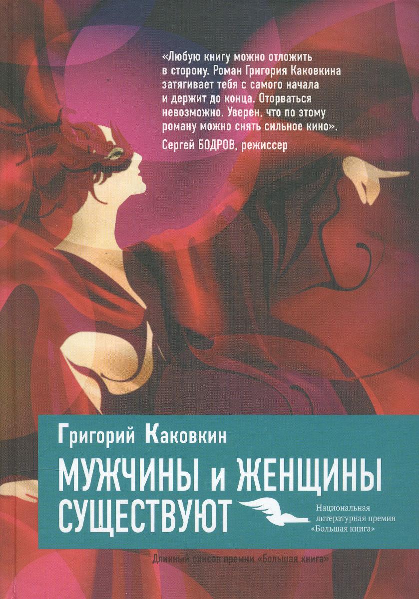 Фото Григорий Каковкин Мужчины и женщины существуют