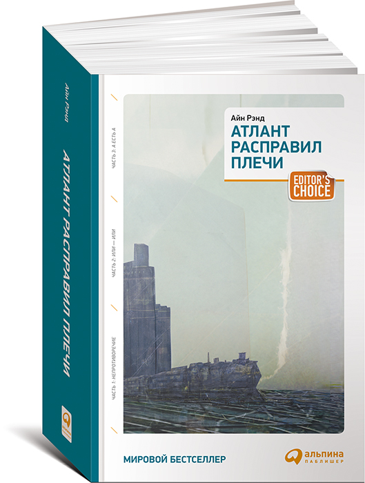 Айн Рэнд Атлант расправил плечи. Три тома в одной книге пейкофф леонард объективизм философия айн рэнд
