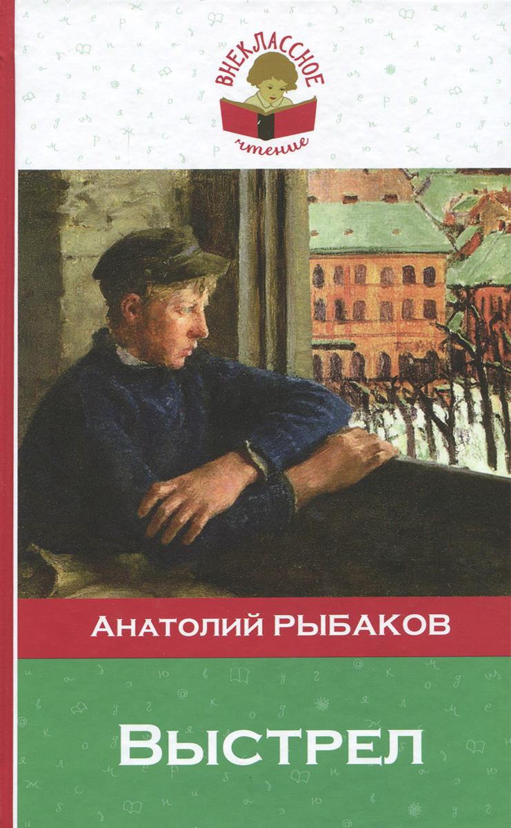 Анатолий Рыбаков Выстрел