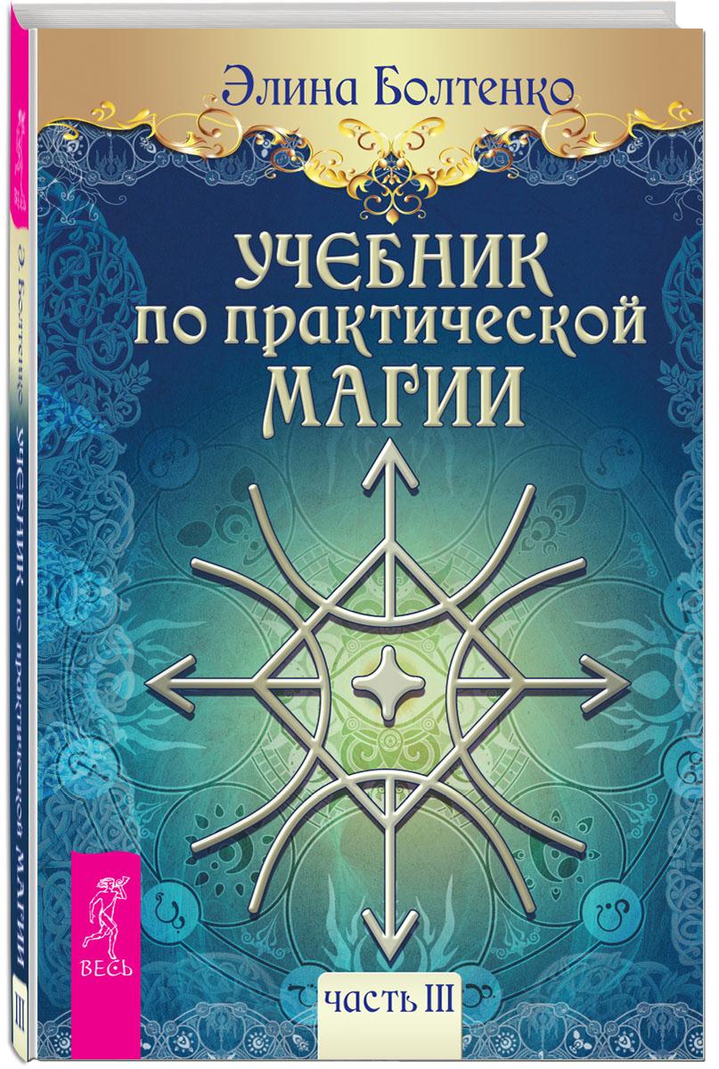 Практическая магия. Учебник. Часть 3. Элина Болтенко