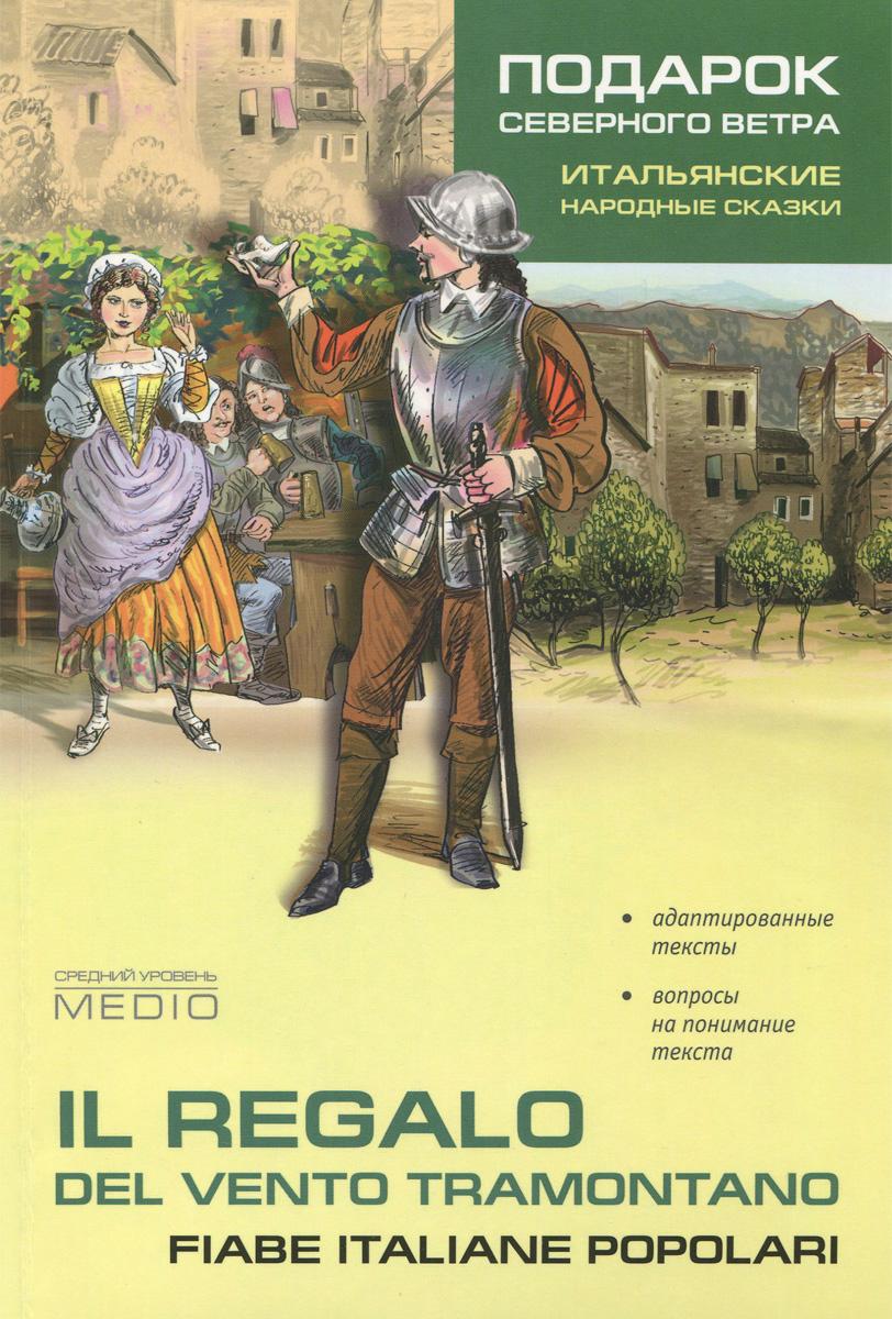 Итальянские народные сказки. Пособие по чтению. Средний уровень / Il regalo del vento tramontano: Fiabe italiane popolari: Medio немецкий язык для тех кто в пути разговорный курс средний уровень