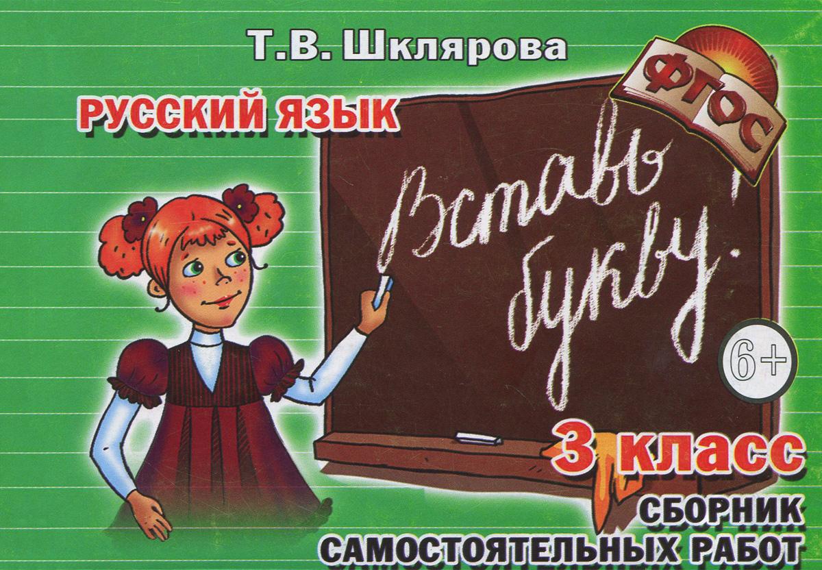 Русский язык. 3 класс. Сборник самостоятельных работ