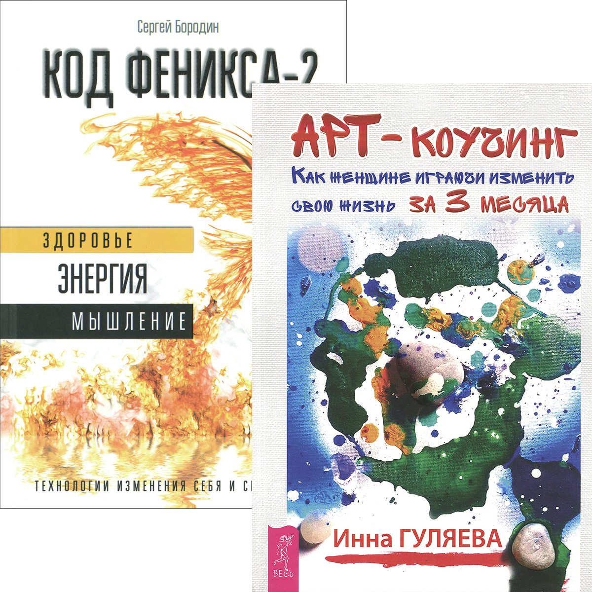 Код Феникса. Арт-коучинг (комплект из 2 книг)