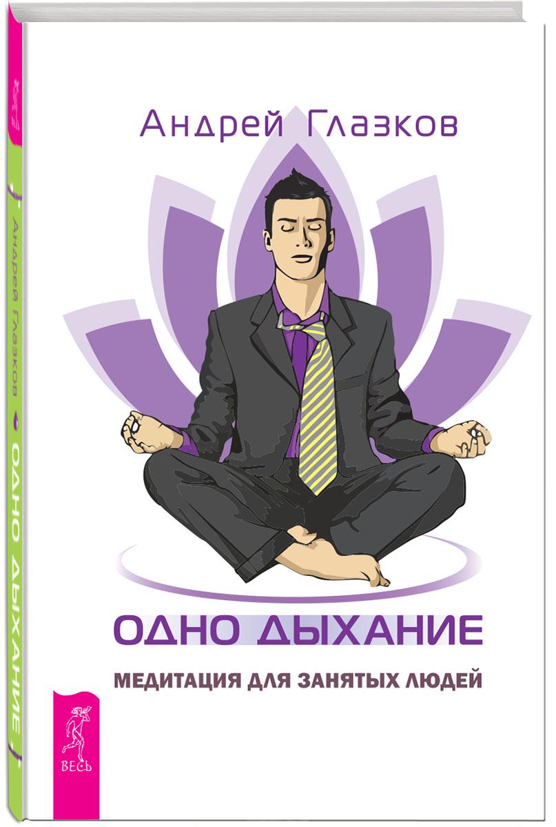 Одно дыхание. Медитация для современного человека. Андрей Глазков