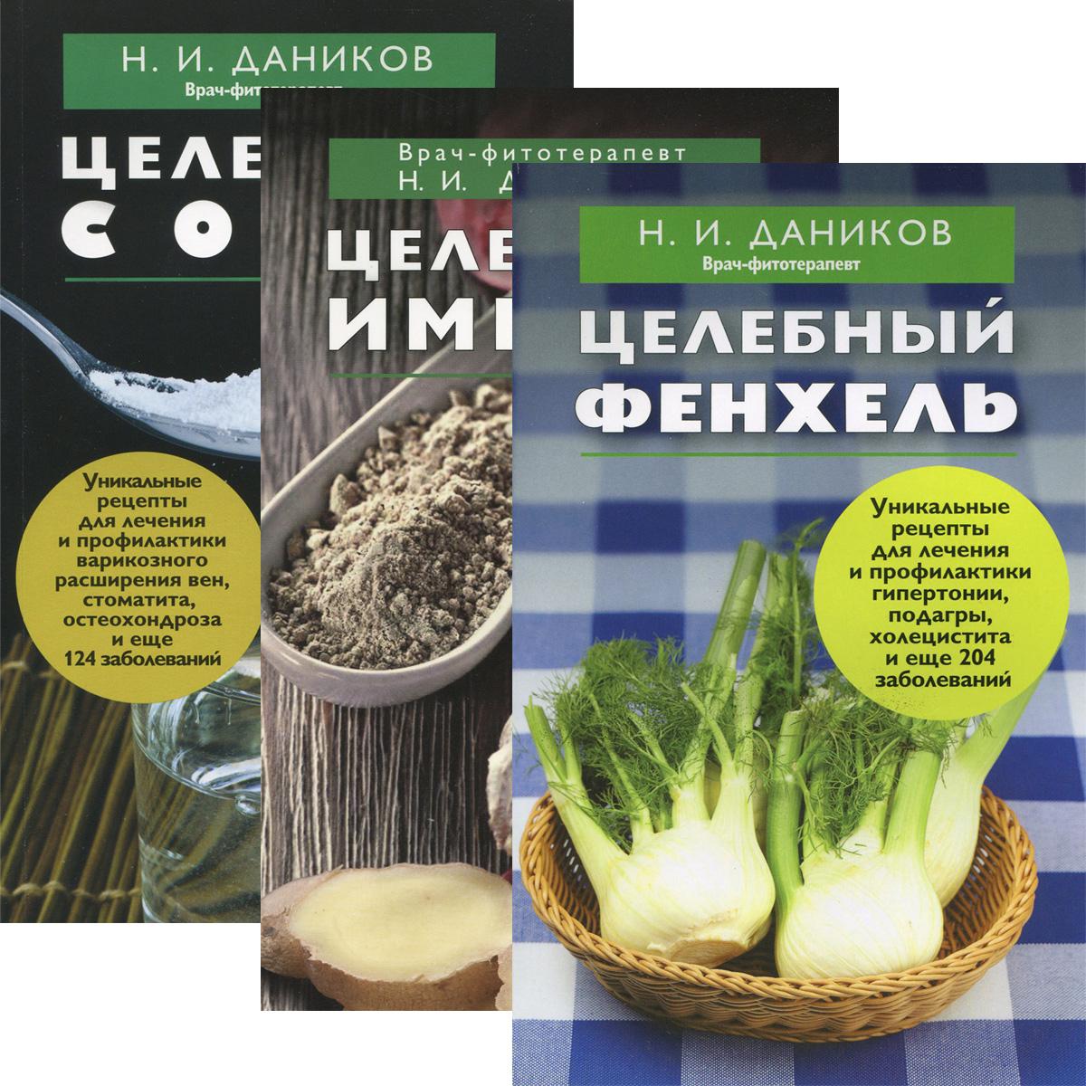 Целебная сода. Целебный имбирь. Целебный фенхель (комплект из 3 книг). Н. И. Даников