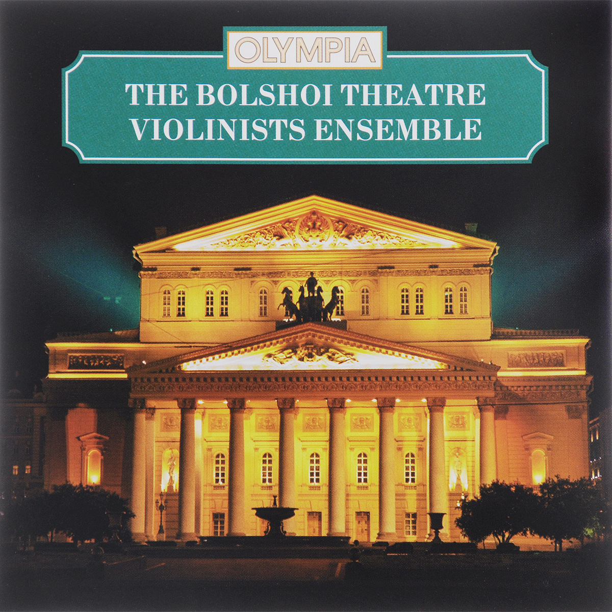 The Bolshoi Theatre Violinists Ensamble,Ирина Зайцева The Bolshoi Theatre Violinists Ensemble