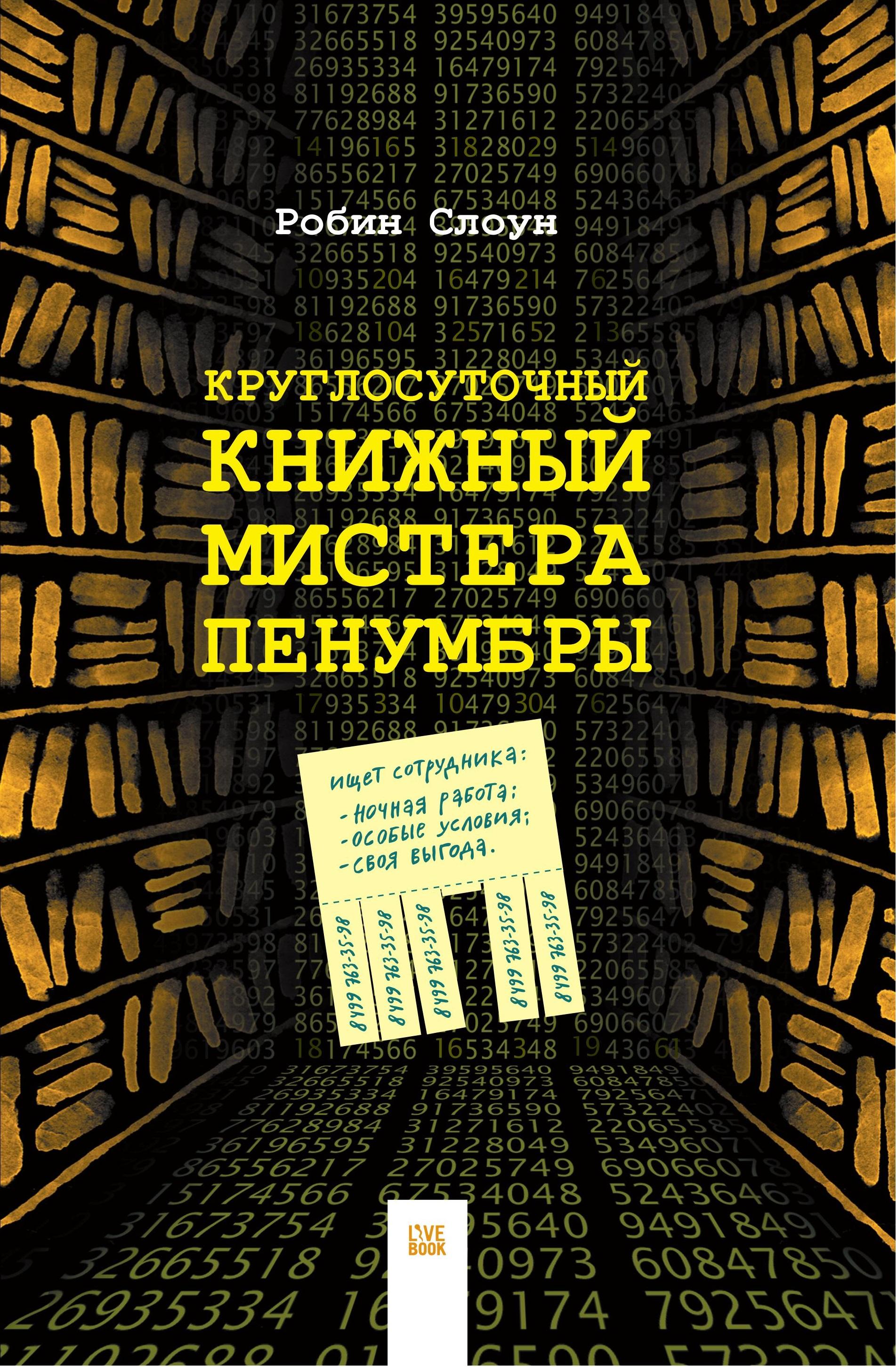 Круглосуточный книжный мистера Пенумбры. Робин Слоун