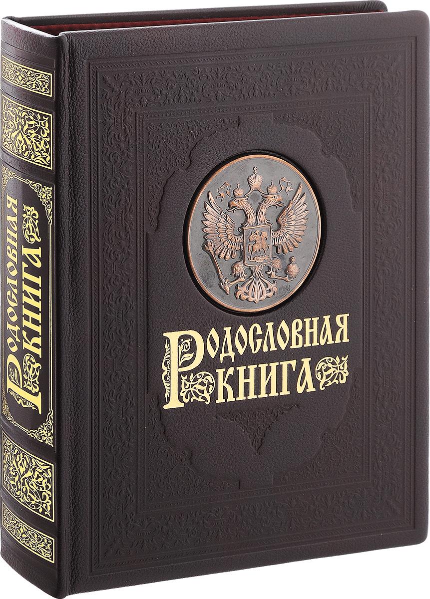 Родословная книга Город Подарков Гербовая, в шкатулке