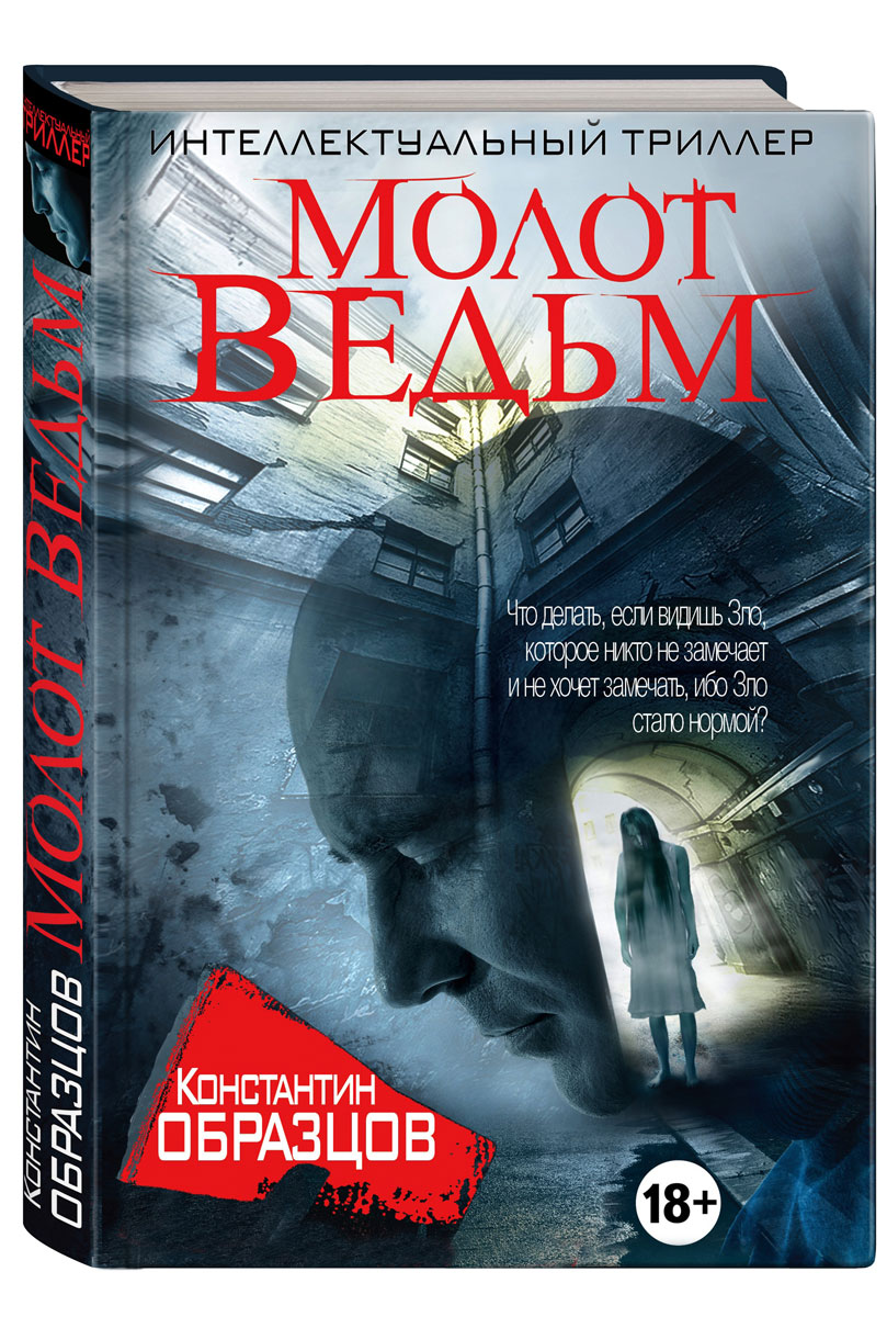 Константин Образцов Молот Ведьм молот ведьм