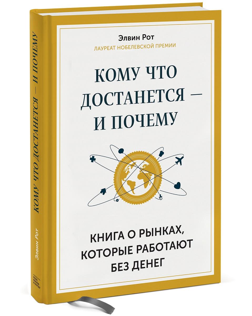 Кому что достанется - и почему. Книга о рынках, которые работают без денег