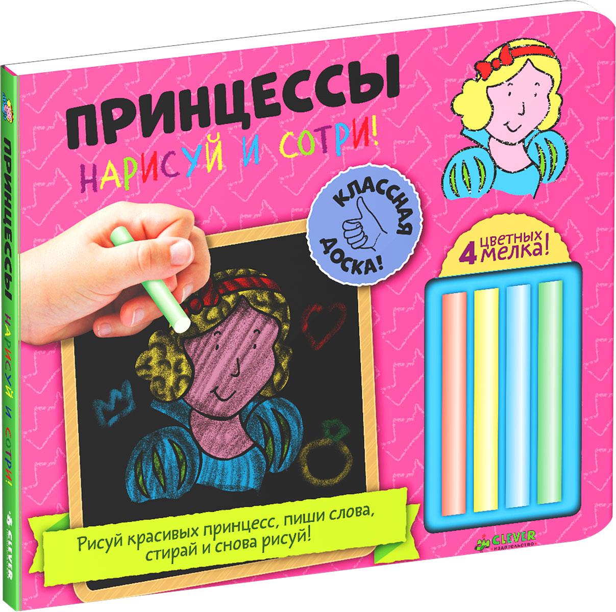 Zakazat.ru: Принцессы. Нарисуй и сотри! (+ мелки)