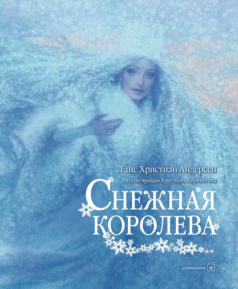 Картинки обложки книги снежная королева, картинки для переписки