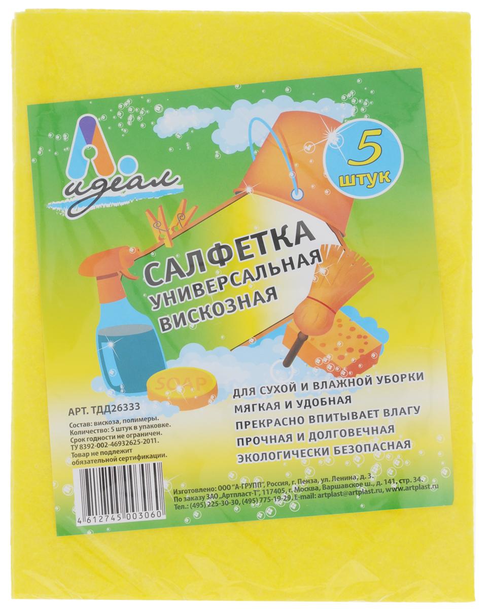 Салфетка универсальная Идеал, цвет: желтый, 5 штТДД26333Универсальная салфетка Идеал изготовлена из вискозы. Салфетка предназначена для сухой и влажной уборки. Мягкая и удобная, она прекрасно впитывает влагу, отличается прочностью и долговечностью, экологически безопасна. В комплекте 5 салфеток.