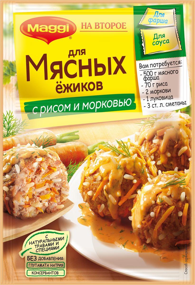 Maggi На второе для мясных ежиков с рисом и морковью, 37 г maggi на второе для плова с курицей 24 г