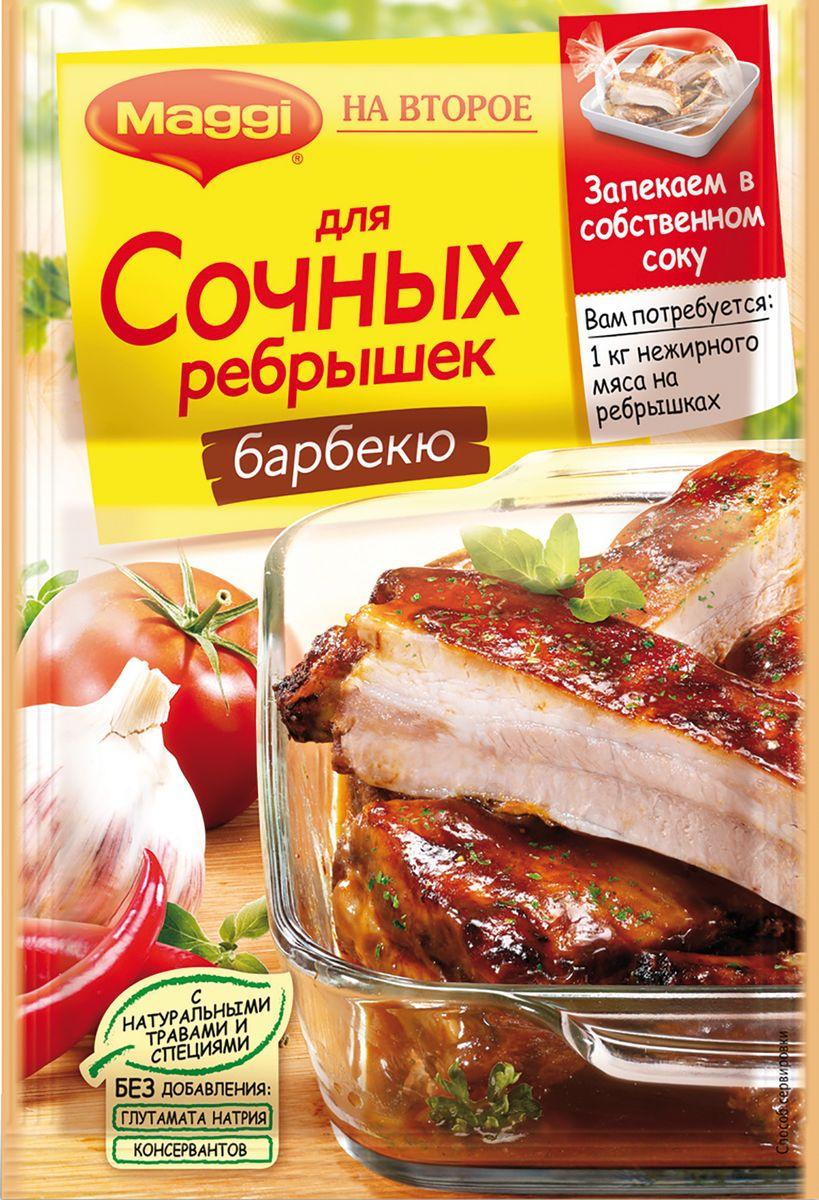 Maggi На второе для сочных ребрышек барбекю, 30 г12081003Вкусные и сочные ребрышки барбекю приведут в восторг и взрослых, и детей. А для того, чтобы их приготовить, не обязательно выбираться на природу. Изумительное блюдо может получиться и в духовке, если использовать приправу Maggi На второе для сочных ребрышек барбекю. Ребрышки, запеченные в специальном пакете для запекания, будут очень нежными и сочными, без добавления масла. Подавать мясо можно с картошкой, рисом, свежими овощами. А теперь приправы Maggi на второе стали еще вкуснее благодаря уникальному сочетанию натуральных трав и специй и, конечно, многолетней экспертизе Maggi. Пакет для запекания (внутри упаковки): материал - ПЭТФ.Продукт может содержать незначительное количество молока и сельдерея.
