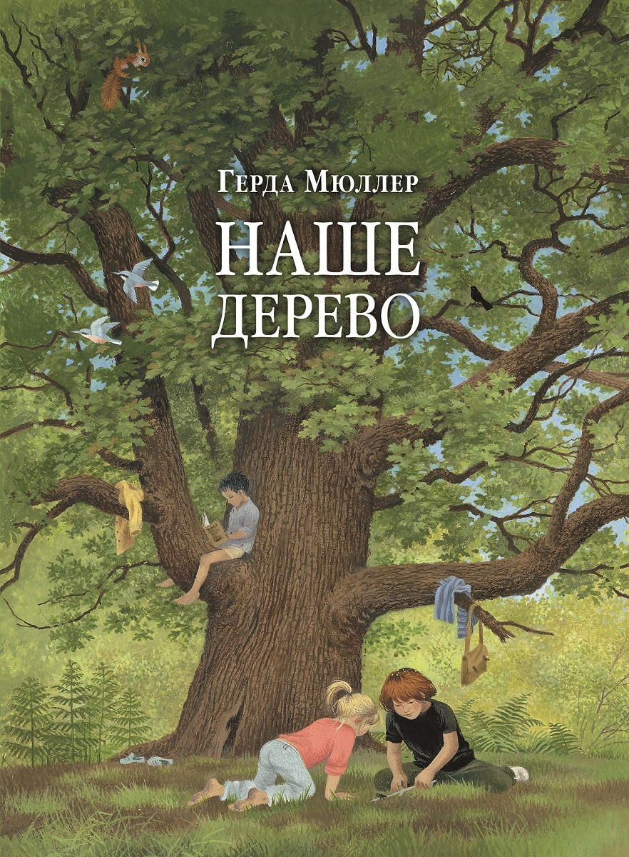 Герда Мюллер Наше дерево