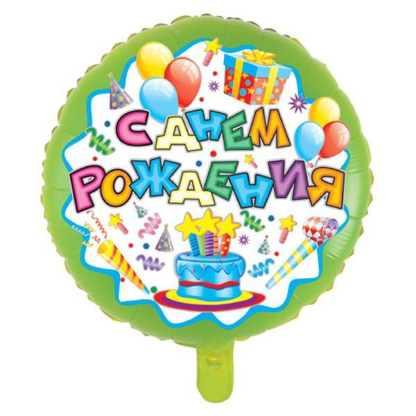 Action! Шар фольгированный С днем Рождения! -  Воздушные шарики