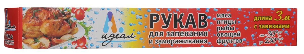 Рукав для запекания и замораживания Идеал, с завязками, 30 х 300 смТДД11432Рукав для запекания и замораживания Идеал, выполненный изполиэтилентерефталата, позволяет приготовитьблюда в собственном соку без добавления масла ис максимальным сохранением натуральноговкуса, аромата и сочности. Приправы и пряностипроявляются сильнее. Идеален для замораживания, не допускает прилипания продуктов к пакету. Рукав избавит кухню отзапахов, а духовку от загрязнения.Рукав оснащен завязками.Ширина рукава: 30 см.Длина рукава: 300 см.