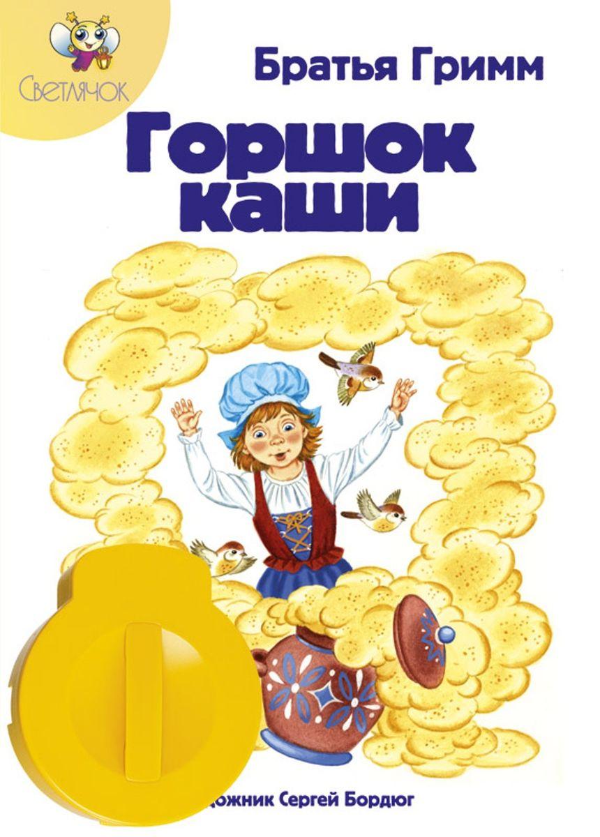 Светлячок Диафильм Горшок каши Братья Гримм