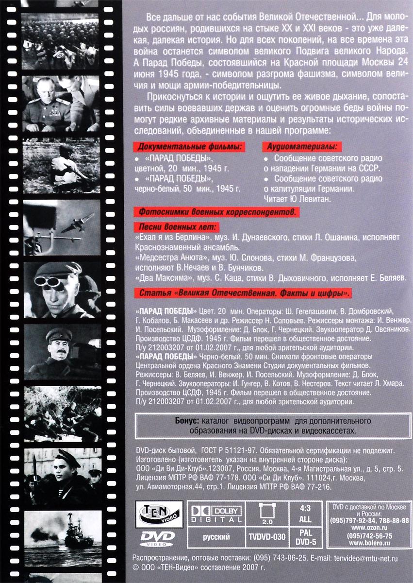 Великая Отечественная война 1941 - 1945.  Парад Победы ЦСДФ