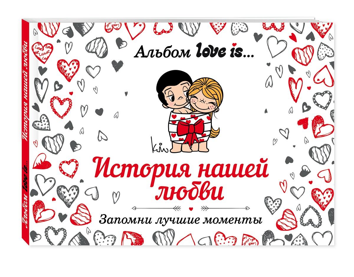 Альбом Love is... История нашей любви. Запомни лучшие моменты