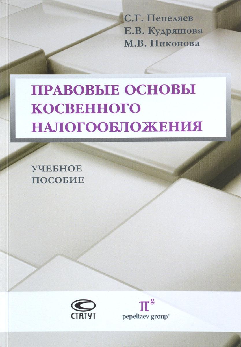 Правовые основы косвенного налогообложения. Учебное пособие