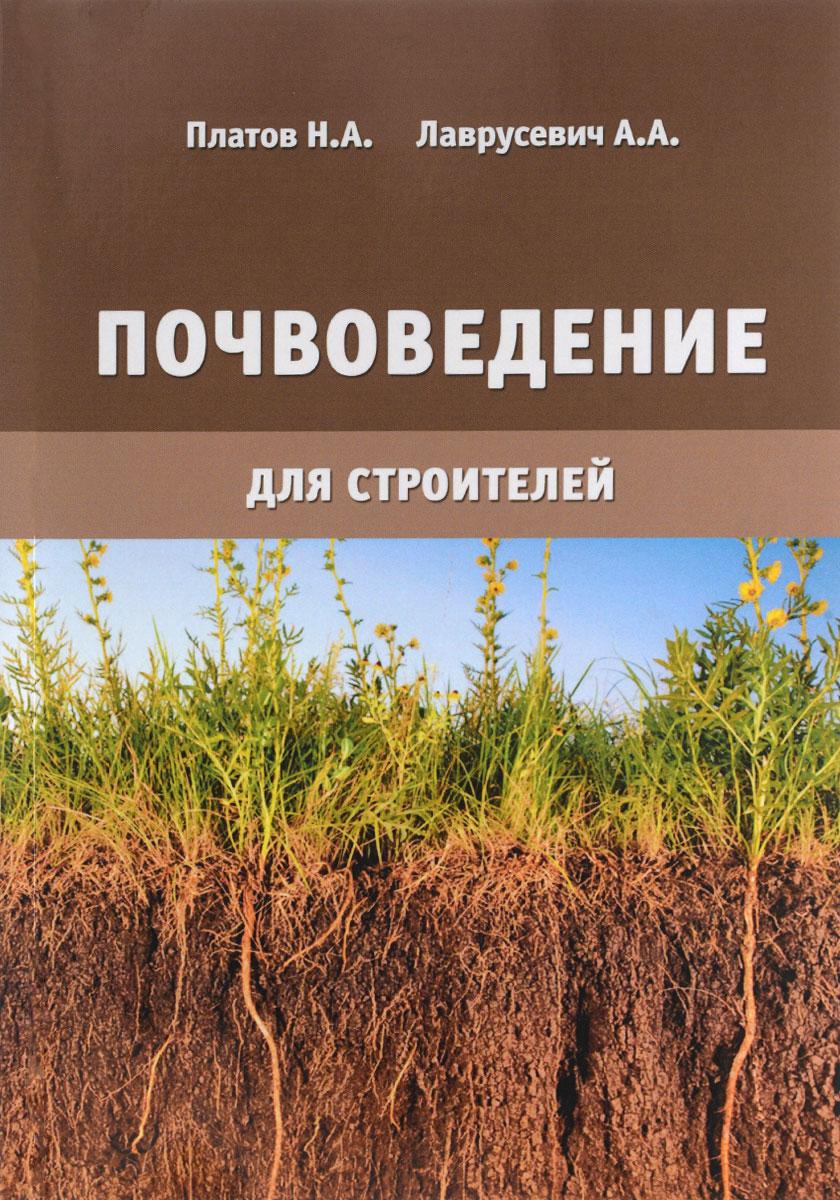 Н. А. Платов, А. А. Лаврусевич Почвоведение для строителей. Учебное пособие