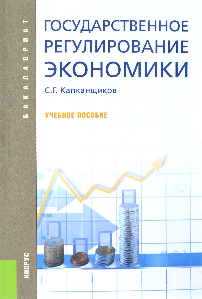 Государственное регулирование экономики. Учебное пособие