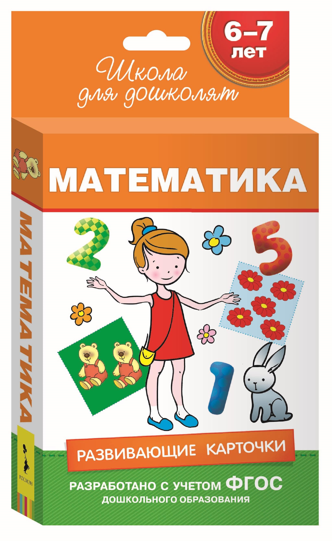 Математика. Развивающие карточки для детей 6-7 лет (набор из 36 карточек) набор занимательных карточек для дошколят динозаврик